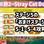 【脱出ゲーム】迷い猫の旅2 ステージ5おまけ攻略まとめ【Stray Cat Doors2】