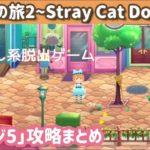 【脱出ゲーム】迷い猫の旅2 ステージ5攻略まとめ【Stray Cat Doors2】