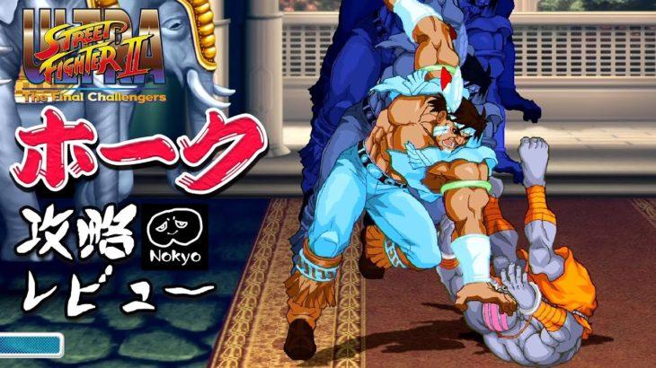 ウルトラスト2 「サンダー・ホーク」 アーケード難易度MAX 攻略レビュー 【Nokyo】 ゲームプレイ