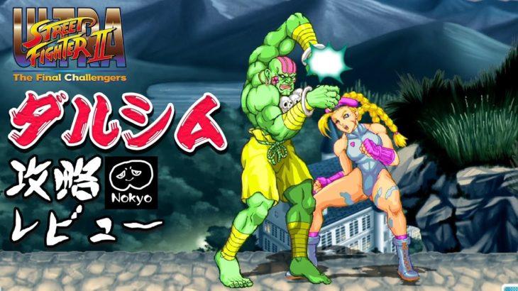 ウルトラスト2 「ダルシム」 アーケード難易度MAX 攻略レビュー 【Nokyo】 ゲームプレイ