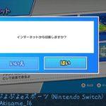 [2020.10.18] ぷよぷよeスポーツ (Switch) レート (2)