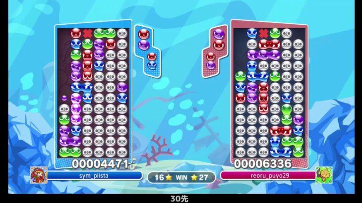 2020.10.19 ぷよぷよeスポーツ | vs. reoru 30