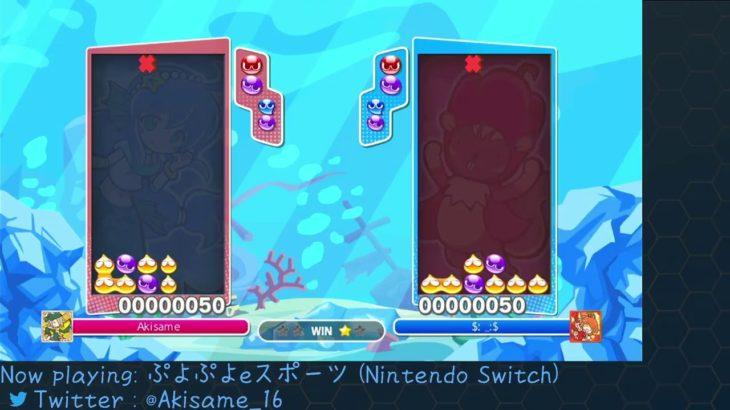 [2020.10.21] ぷよぷよeスポーツ (Switch) レート
