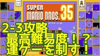 マリオ35解説攻略:2-3最高難易度!?事故が多いので気をつけろ!【スーパーマリオブラザーズSUPER MARIO BROSバトロワ】