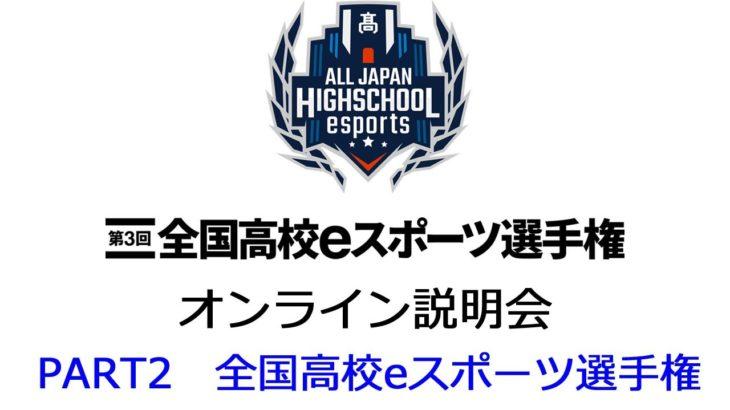 第3回全国高校eスポーツ選手権 オンライン説明会PART2「全国高校eスポーツ選手権」