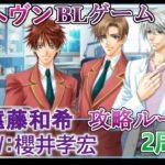 【学園ヘヴン】#5 遠藤和希(CV:櫻井孝宏)攻略 BLゲーム Play BL Game