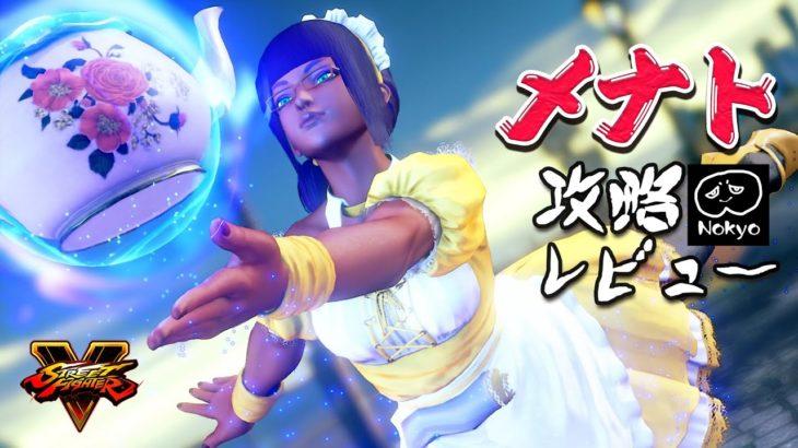スト5CE 「メナト」 アーケード難易度MAX 攻略レビュー Vスキル2 Vトリガー2 【Nokyo】 ゲームプレイ