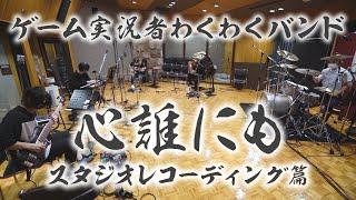 ゲーム実況者わくわくバンド新曲『心誰にも』(89秒ver.)【スタジオレコーディング篇】
