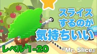 ASMRゲーム『Mr. Slice』のレベル1-20を攻略! Walkthrough