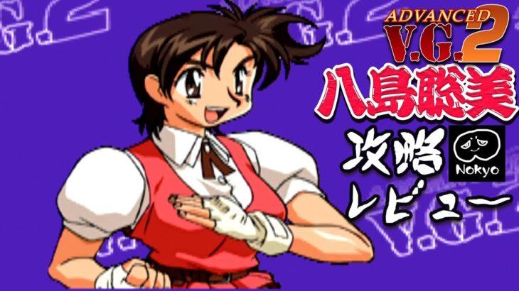 AVG2 「八島聡美」 アーケード難易度MAX 攻略レビュー 【Nokyo】 ゲームプレイ