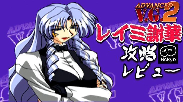 AVG2 「レイミ・謝華」 アーケード難易度MAX 攻略レビュー 【Nokyo】 ゲームプレイ