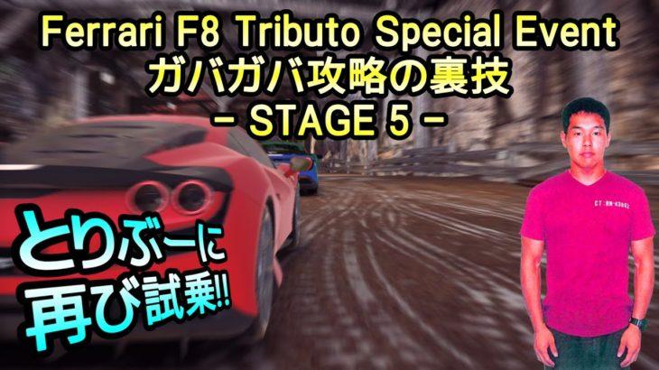 【Asphalt9】Ferrari F8 Tributo Special Event ガバガバ攻略の裏技 – Stage 5 【アスファルト9】