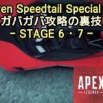 【Asphalt9】McLaren Speedtail Special Event ガバガバ攻略の裏技 – Stage 6・7【アスファルト9】