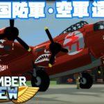 【ゆっくりゲーム実況】BomberCrew#6 さらば、自称お上品マザコンくそ野郎! ゆっくり国防軍・空軍遠征編#6 ボンバークルー#6