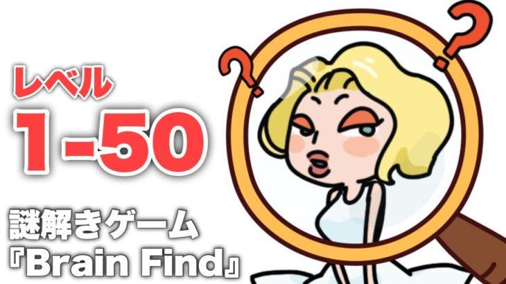 謎解きゲーム『Brain Find』のレベル1-50を攻略! Walkthrough