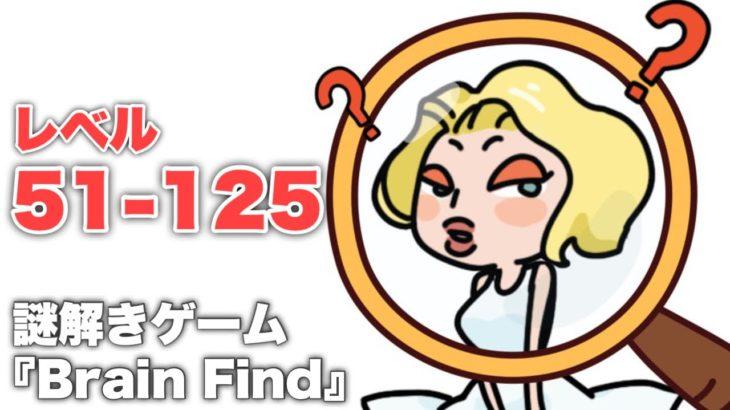 謎解きゲーム『Brain Find』のレベル51-125を攻略! Walkthrough