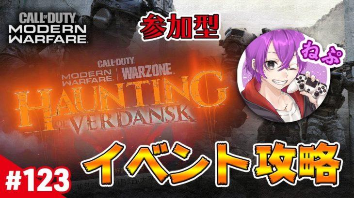 【CoD:MW参加型】 ハロウィンイベ攻略! WZ&マルチ  ねぷの生配信 #123【Team Requiem】【マルチ】【初見さん大歓迎】