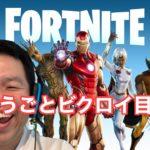 【Fortnite】がんばってやります【ダイアン津田のゲーム実況】【フォートナイト】