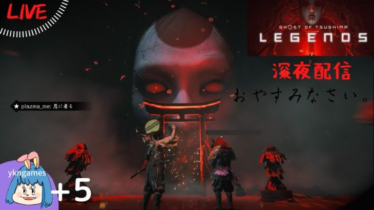 GhostofTsushima[+5ゴーストオブツシマ]PS4ゲーム実況ニューゲームプラス