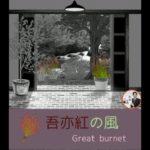 脱出ゲーム GreatBurnet 吾亦紅の風【rinnogogo】 ( 攻略 /Walkthrough / 脫出)