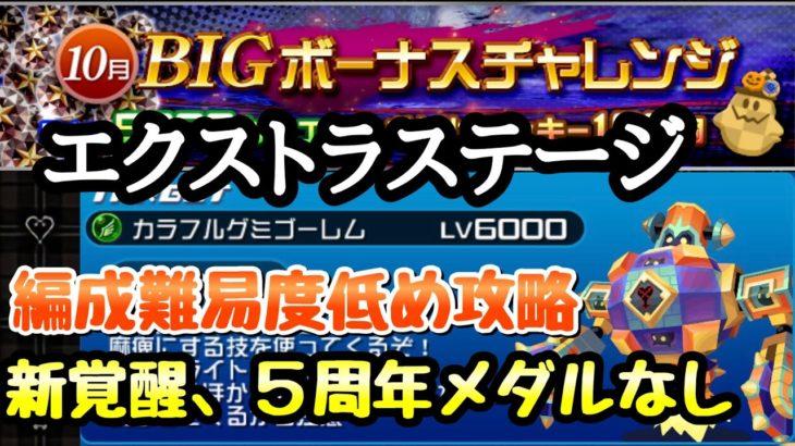 【KHUX】10月 BIGボーナスチャレンジ エクストラステージ カラフルグミゴーレム 攻略!編成難易度低め キングダムハーツ ユニオンクロス ダークロード