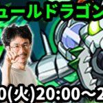 【モンストLIVE配信 】ピキュールドラゴン(究極/★5制限)を初見で攻略!【なうしろ】