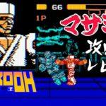 ロボ王 「マサミオー」 アーケード難易度MAX 攻略レビュー 【Nokyo】 ゲームプレイ