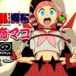 キルラキル異布 「満艦飾マコ」 難易度MAX3つ星対戦 攻略レビュー 【Nokyo】 ゲームプレイ
