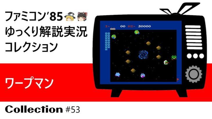 ファミコン『ワープマン』ゆっくり解説実況コレクション#53【裏技収録】【レトロゲーム】【Nintendo】