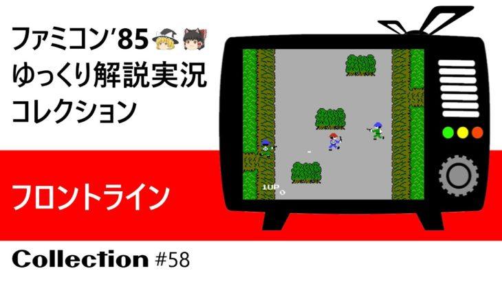 ファミコン『フロントライン(タイトー)裏技上下ワープ』ゆっくり解説実況コレクション#58【裏技収録】【レトロゲーム】【Nintendo】【NES】【Famicom】Front Line