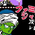 ファミコンジャンプ 英雄列伝 「最終決戦」 ボスラッシュ 攻略レビュー 【Nokyo】 ゲームプレイ