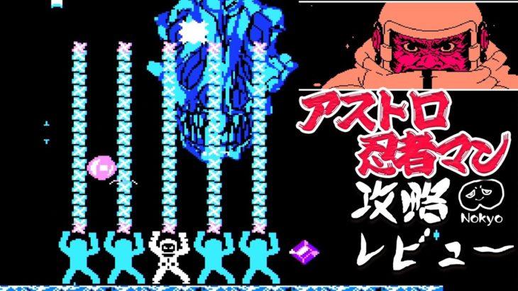 ファミコン 「アストロ忍者マン」 攻略レビュー 【Nokyo】 ゲームプレイ