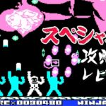 アストロ忍者マン スペシャルステージ 攻略レビュー 【Nokyo】 ゲームプレイ