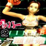 PS2 「ラブ★アッパー!」 難易度MAX 攻略レビュー 【Nokyo】 ゲームプレイ