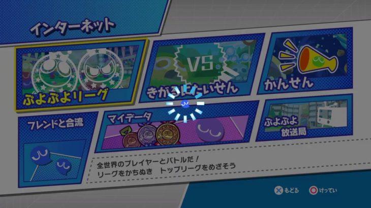 [PS4] ぷよぷよeスポーツ 先生と1000先 あぽ0本 りる0本