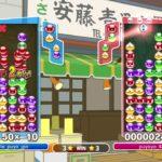 [PS4] ぷよぷよeスポーツ 先生と1000先 あぽ80本 りる100本