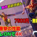 【PS4/PS5新作】怒涛の新情報! FF16、バイオ8、COD facebookがゲームストリーミング参入! スパイダーマン