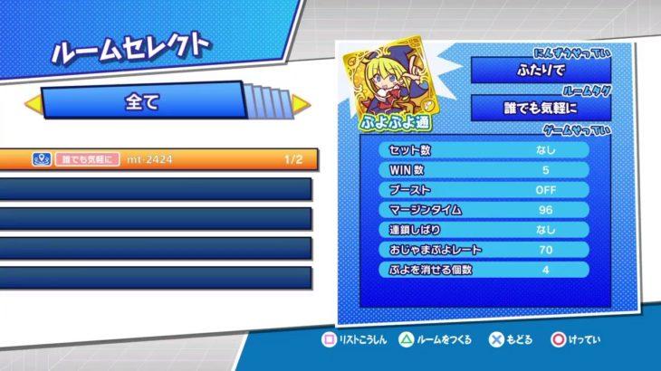PS4ぷよぷよeスポーツ スパチャできるようになった
