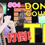 【ゲーム実況】声優・夏川椎菜、(この)世界のTKに挑む【ドーナツカウンティ#04】