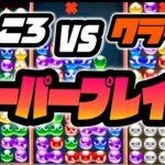 【スーパープレイ集】 VS popo(わんころ) 【ぷよぷよeスポーツ】