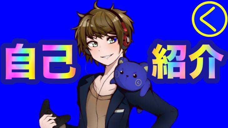 【自己紹介】わく-Wakuwaku Games- です‼︎【ゲーム実況者】
