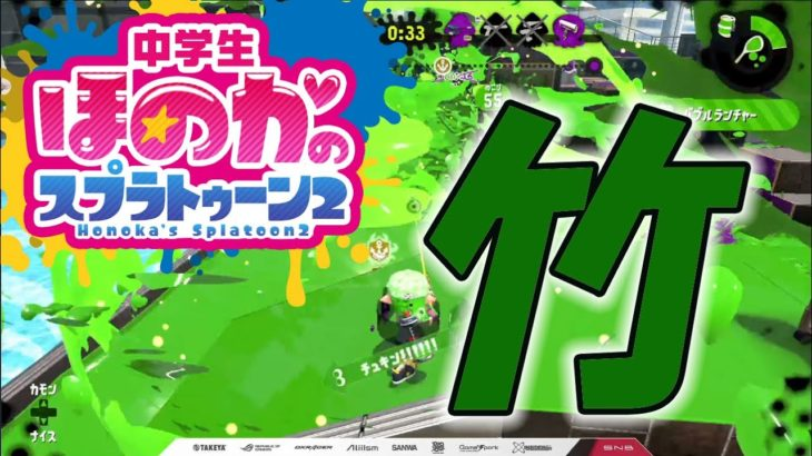 【XP2776】竹! 中1女子のゲーム実況