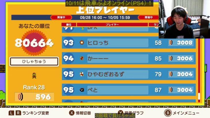 【ぷよぷよeスポーツ】 10先トナメに出ます →負けたのでマリオちょこっと
