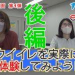 【ウイイレ】日本海テレビ×eスポーツ ウイニングイレブン体験(後編)