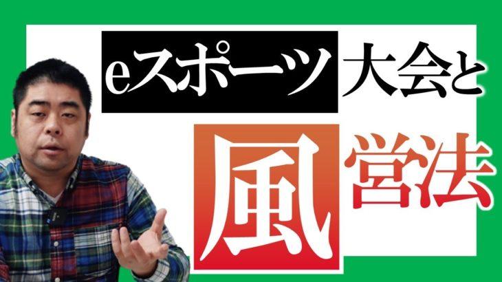 【専門解説】eスポーツ大会と風営法規制 前編/JeSU(日本eスポーツ連合)ガイドラインは要らない!?