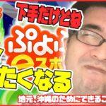 ぷよぷよeスポーツ…上達できるといいな 沖縄のeスポーツ界応援します
