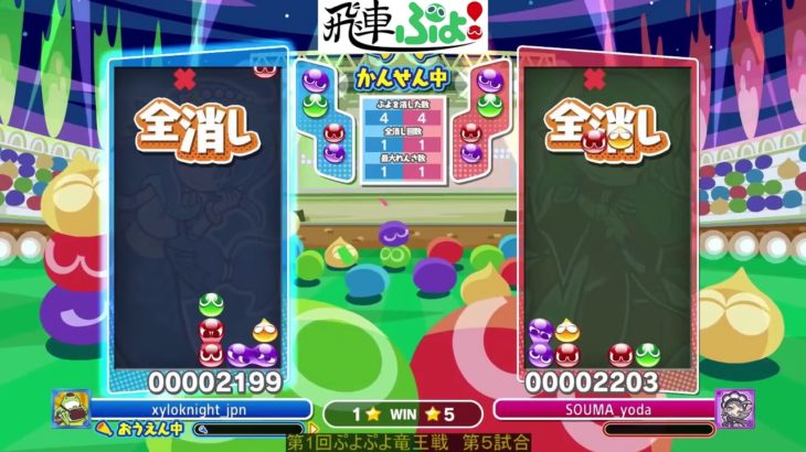 【ぷよぷよeスポーツ】第1回ぷよぷよ竜王戦 第5試合 ざいろ VS ヨダソウマ