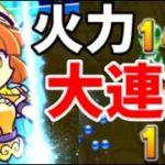 【ぷよぷよeスポーツ】火力が正義!フィーバーでも見せる「14連鎖」の連続大連鎖!! 【Puyo Puyo Champions】