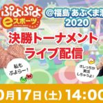 【ぷよぷよ決勝トーナメントライブ配信】ぷよぷよeスポーツ@福島あぶくま洞2020