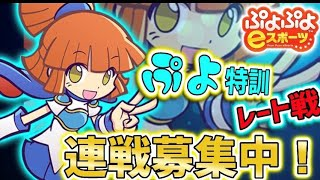 夜のぷよぷよeスポーツ ぷよ特訓! 目指せレート3100